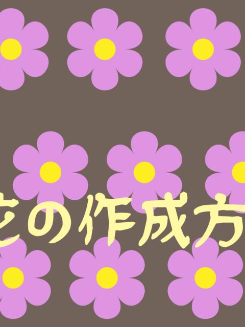 花の作成方法(作り方)