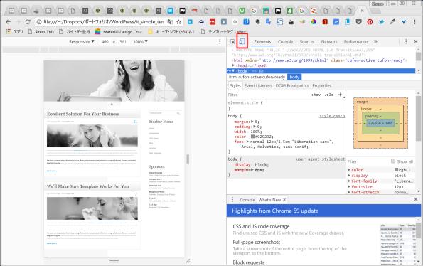 Chromeのデベロッパーツールでデヴァイス毎の表示を確認する方法
