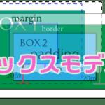 [CSS] ボックスモデル
