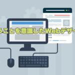 使うことを意識したWebデザイン
