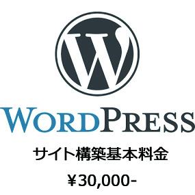 WordPressサイト構築基本料金