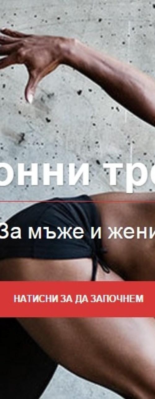 Уеб сайт за групови тренировки