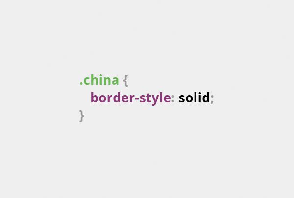 css-pun-2-china-wall2