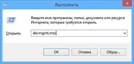 Изменить MAC-адрес: диспетчер устройств