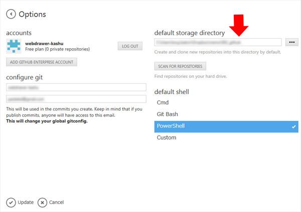 GitHub for windowsを使ってGitHubを利用してみた   WEB Drawer