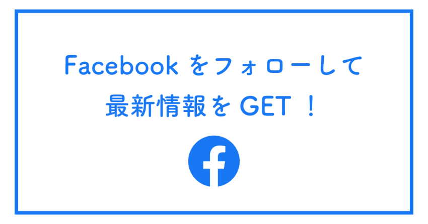Facebookをフォロー