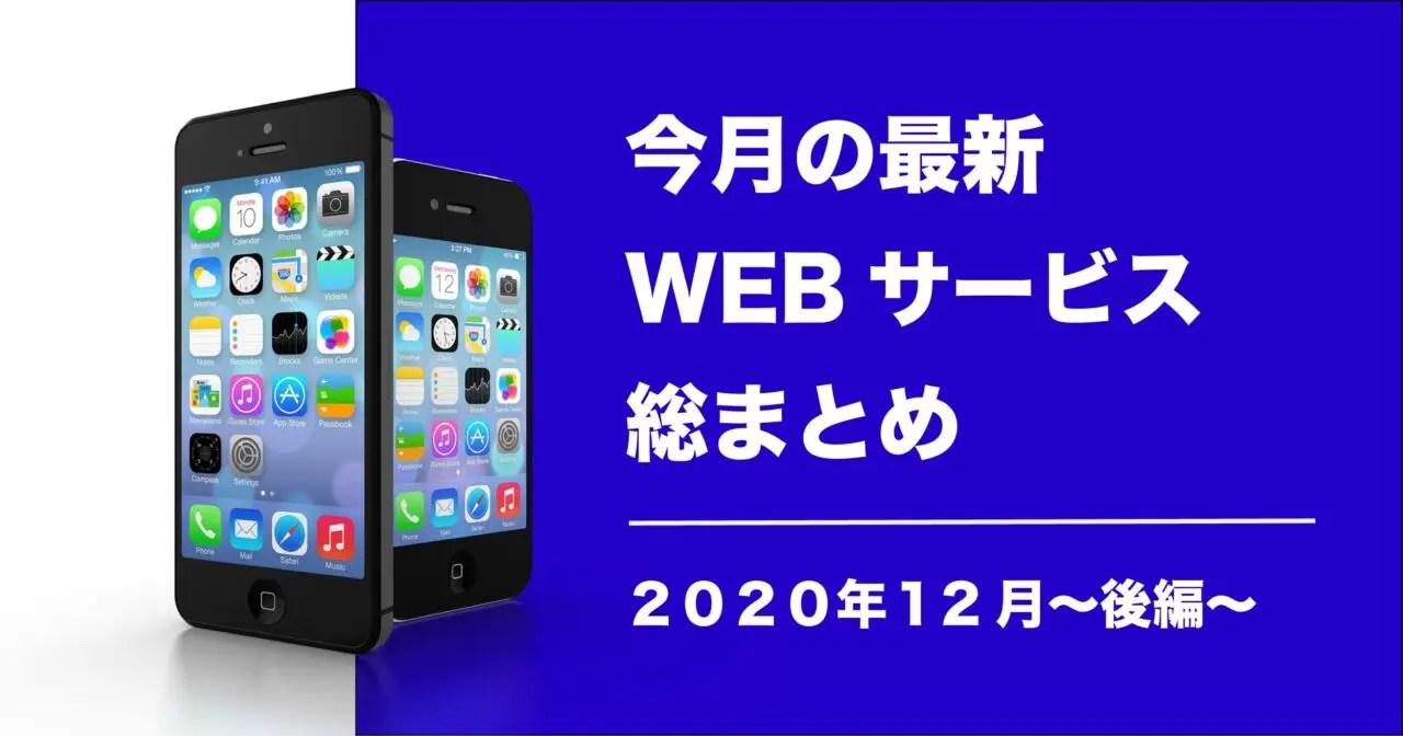 【月刊】今月の最新WEBサービス総まとめ|2020年12月~後編~