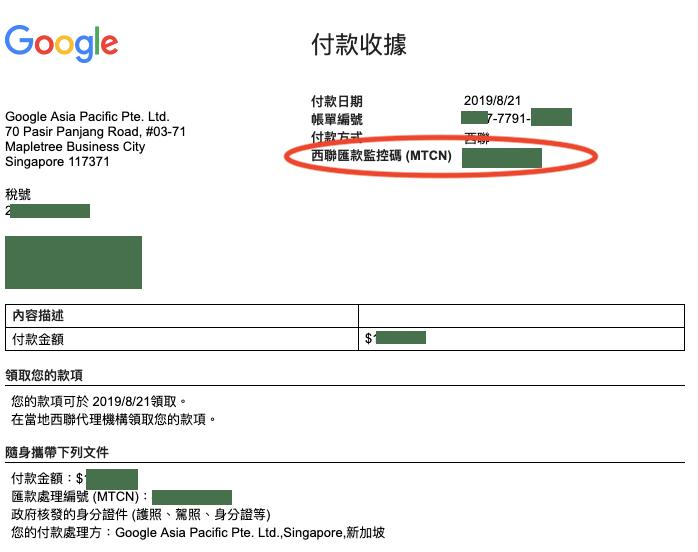 google 付款收據