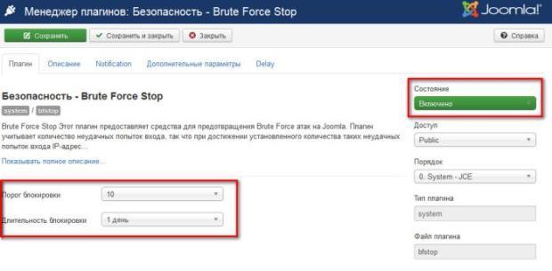 Как защитить сайт на Joomla