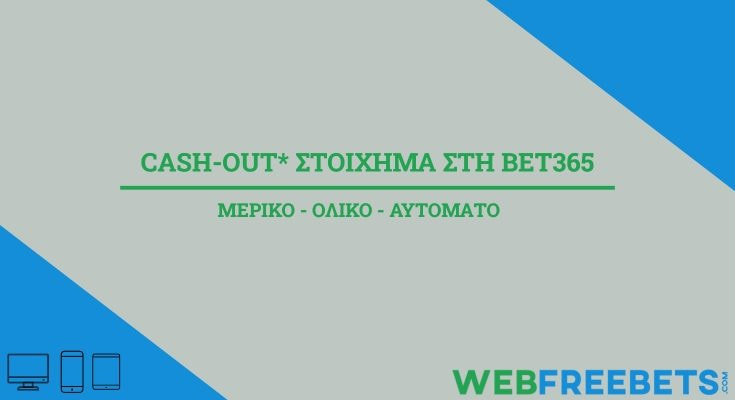 bet365 Cash Out* | Μερικό και Αυτόματο CashOut* στη ΒΕΤ365 1