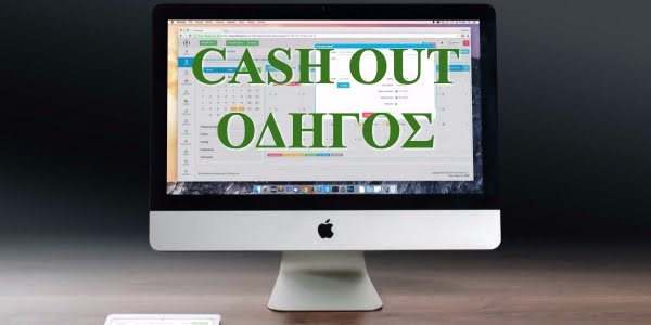 bet365.gr cash out stoixima τί σημαίνει