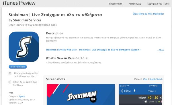 stoiximan.gr apple κινητά τηλεφωνα και ταμπλέτα