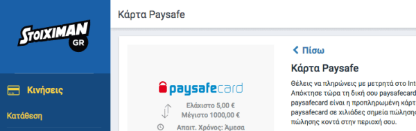 Stoiximan paysafe κάρτα κατάθεσης. στοιχημαν παυσαφε για νόμιμο στοίχημα