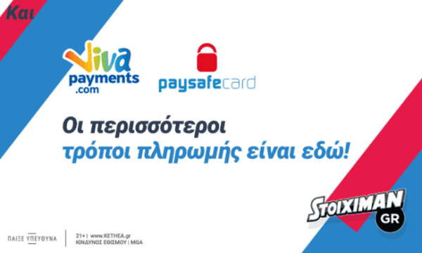 stoixima paysafe στο stoiximan για νόμιμη κατάθεση online stoihima