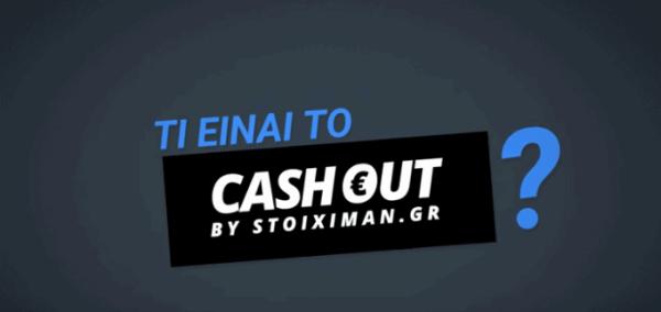 Stoiximan.gr Cash Out Κλείσιμο Στοιχήματος Οδηγός Παραδείγματα