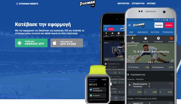 stoiximan Android app mobile εφαρμογή για κινητά τηλέφωνα και ταμπλέτες