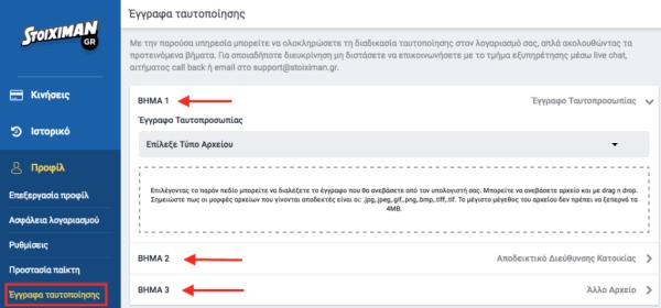 Stoiximan διαδικασια ταυτοποίησης των στοιχείων του λογαριασμού σας για νόμιμο στοίχημα