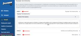 stoiximan.gr ταυτοποίηση λογαριασμού