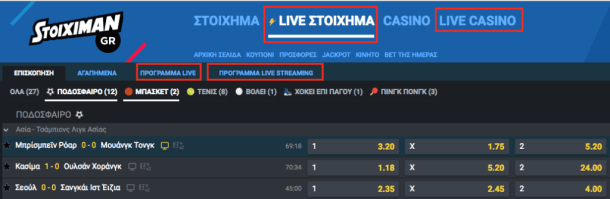 stoiximan live stoixima betting streaming casino scores