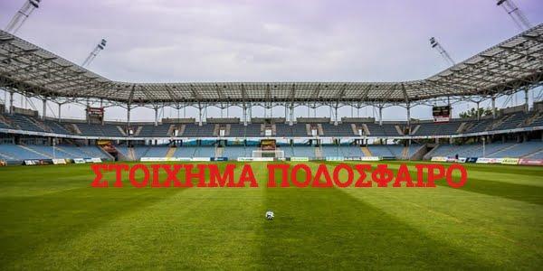 στοίχημα gr ποδόσφαιρο online live betting stoixima