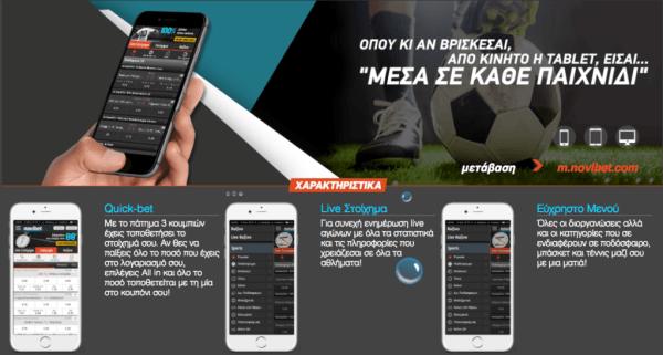 Παρουσίαση του novibet mobile site για στοίχημα , καζίνοno