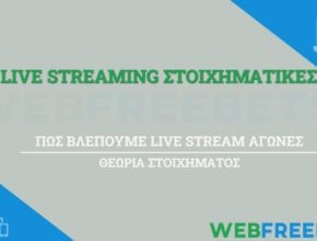 Στοιχηματικές Εταιρίες με Live Streaming* |  Live Video Stream* (stoiximan , bet365 , opap) 6