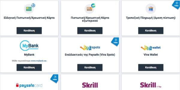 κατάθεση σε στοιχηματικές εταιρείες bet365 stoiximan pame stoixima