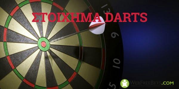 στοίχημα darts βελάκια live betting