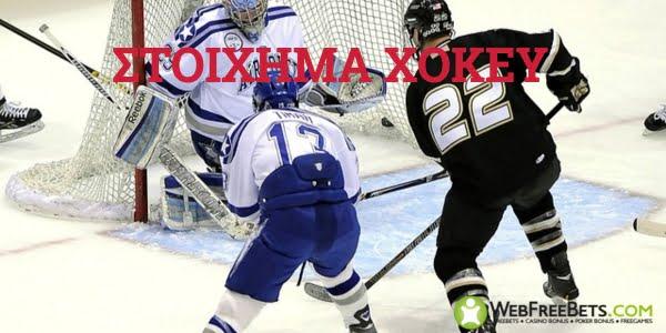 στοίχημα χόκει πάγο pame stoixima online stoiximan