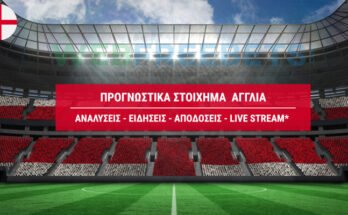 prognostika-agglias-stoixima-premier-league-simera-dorean