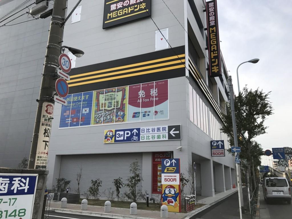 メガドンキホーテ環七梅島店