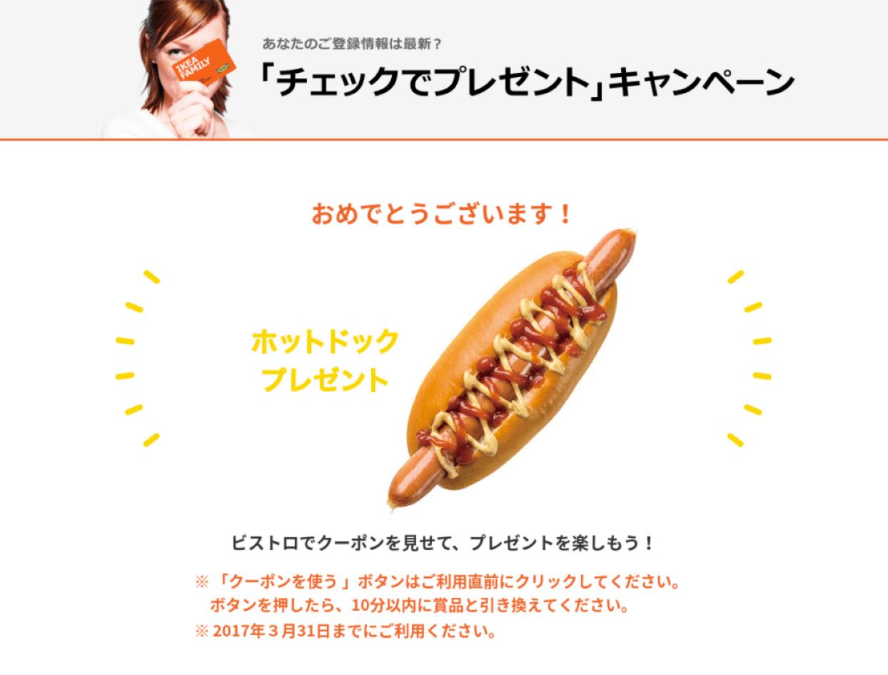 IKEAのキャンペーン、WEB五郎さんはホットドッグ!