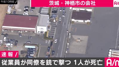 茨城県神栖市の鹿島信販で、従業員が拳銃で他の従業員を撃つ