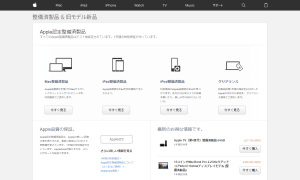 Apple japanのOUTLET販売ページ