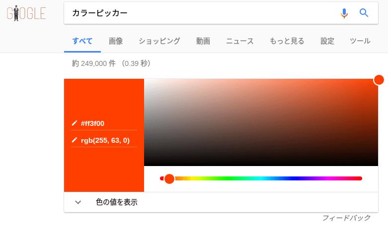 カラーピッカーをGoogle検索で【色見本】
