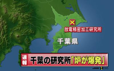 千葉県横芝光町、放電精密加工研究所で爆発火災