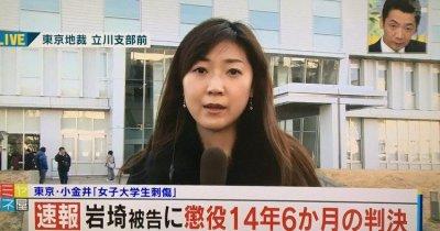 小金井ストーカー事件で判決、懲役14年6ヶ月 – 岩埼友宏被告