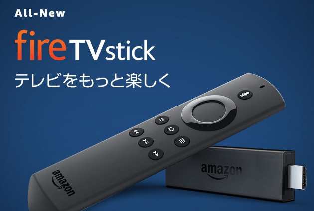Amazon Fire TV Stickに新型、予約受付中!