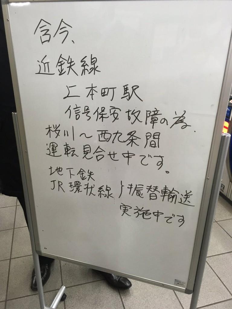 【近鉄】奈良線・なんば線で信号トラブル、ラッシュアワー直撃