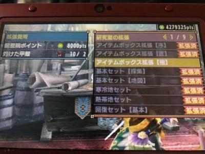 アイテムボックスの拡張【極】- MHXX(モンスターハンターダブルクロス)