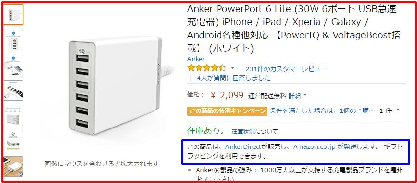 この商品は、AnkerDirectが販売し、Amazon.co.jp が発送します。 ギフトラッピングを利用できます。