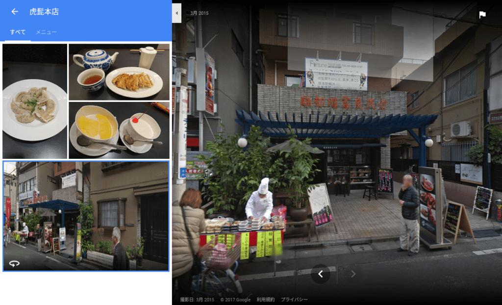 虎髭本店 (とらひげほんてん) – 足立区綾瀬