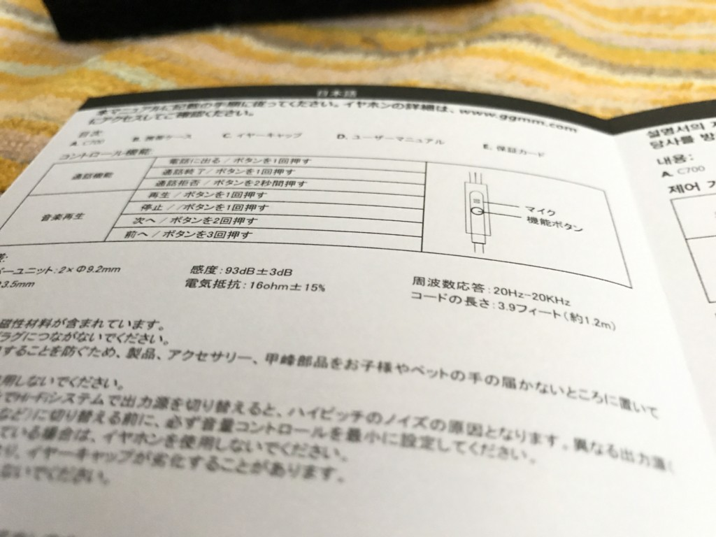 説明書は日本語も記載