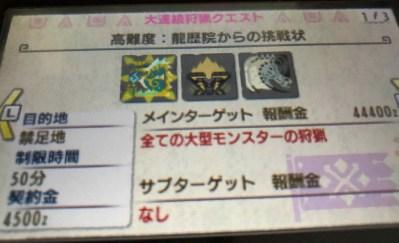 【MHXX】高難度:龍歴院からの挑戦状をニャンターで!ユクモ・テルメもあるよ