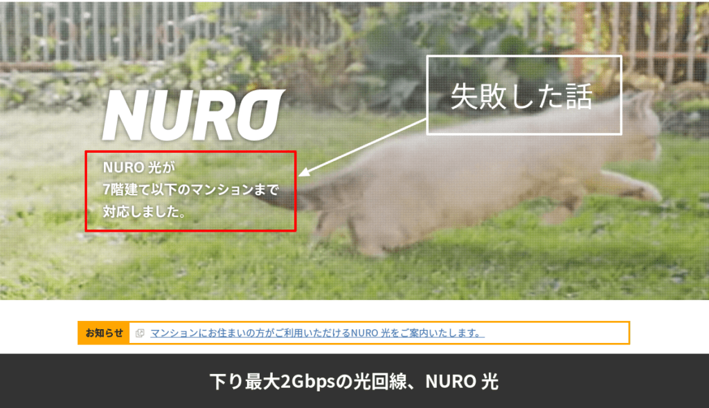 【悲報】NURO光に申し込んで失敗したお話(マンション住まい)