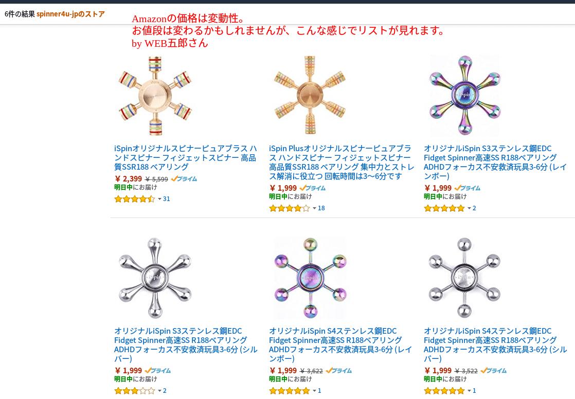 spinner4u-jpのストアフロント