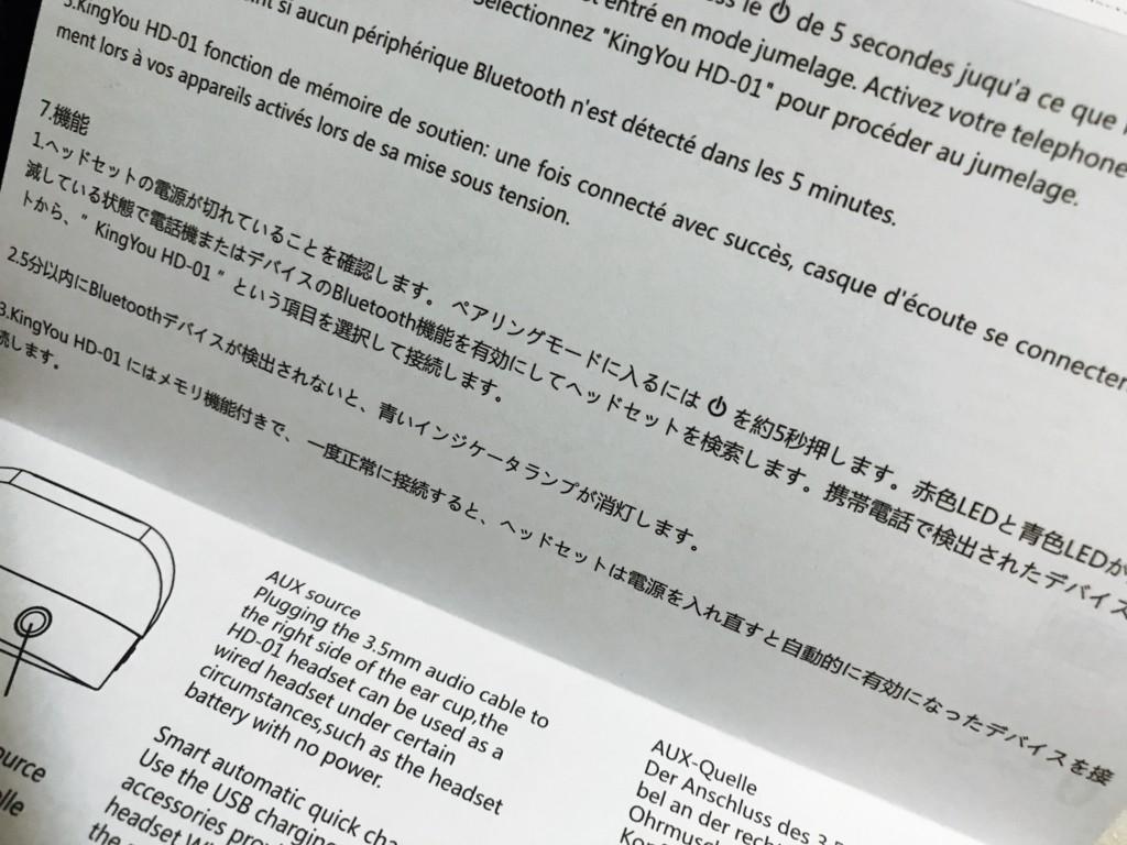 説明書は日本語もカバー