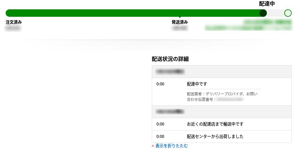 Amazonの配送情報画面