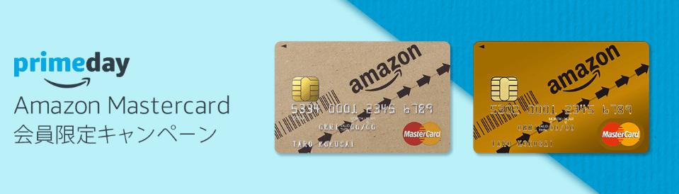 Amazon Mastercardクラシックに申し込み。Amazon MasterCardゴールドの方がお得だったけど