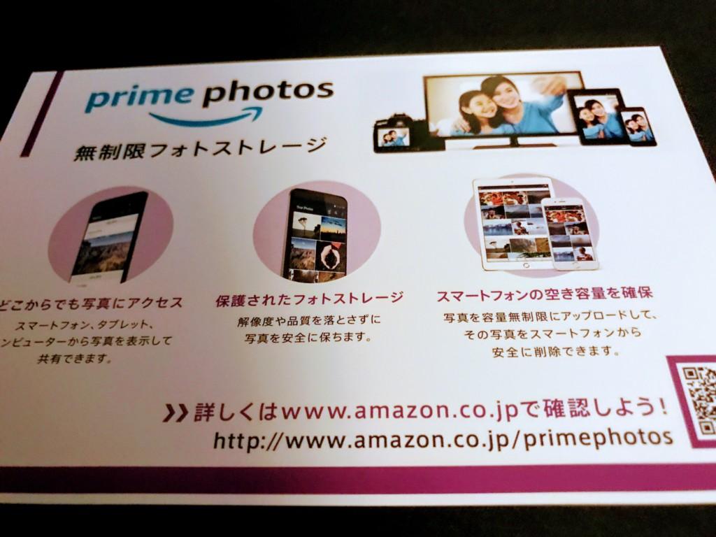 Amazon プライムフォト